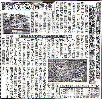 平成18年8月8日:スポーツニッポン新聞(かにのおんがえし延長)