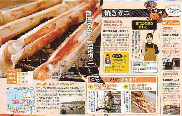 平成18年12月15日:まっぷる・たびえ~る2006年12月号