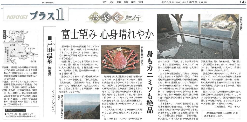 平成24年1月7日:日本経済新聞 NIKKEIプラス1 戸田温泉(静岡県)タカアシガニ