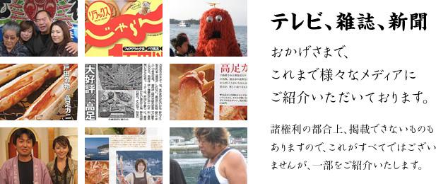 たくさんのテレビ・雑誌・新聞でご紹介いただいております。