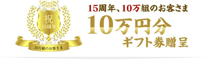 15周年、10万組のお客さま 10万円分ギフト券贈呈
