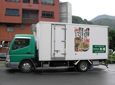 光徳トラック