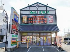 お食事処かにや 戸田本店