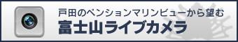 戸田のペンションマリンビューから望む富士山ライブカメラ